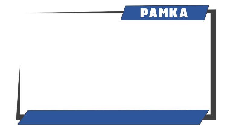 Рамка для вебкамеры Скачать