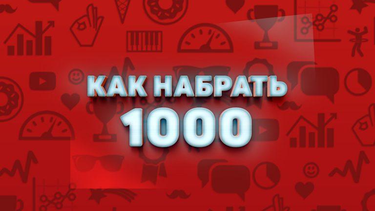 Как набрать 1000 подписчиков на Youtube