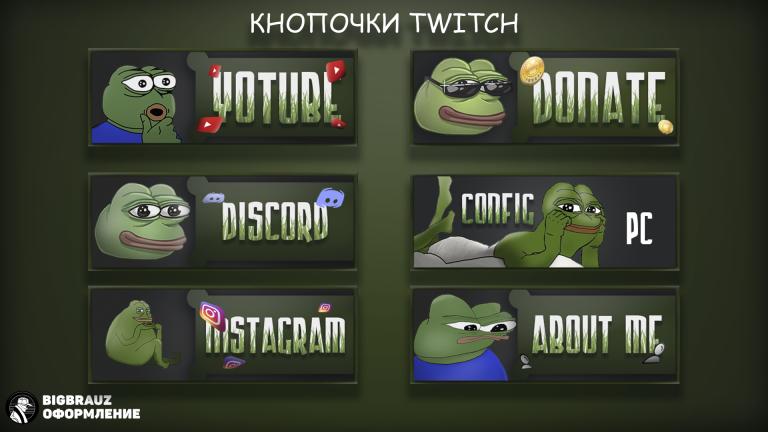Как сделать кнопки для Twitch канала