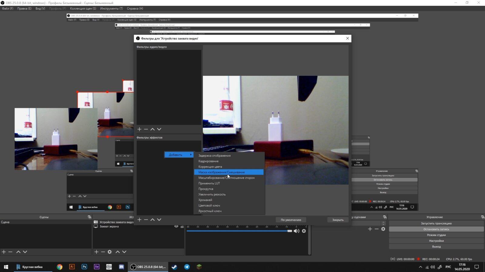 Как сделать круглую рамку для вебкамеры маска