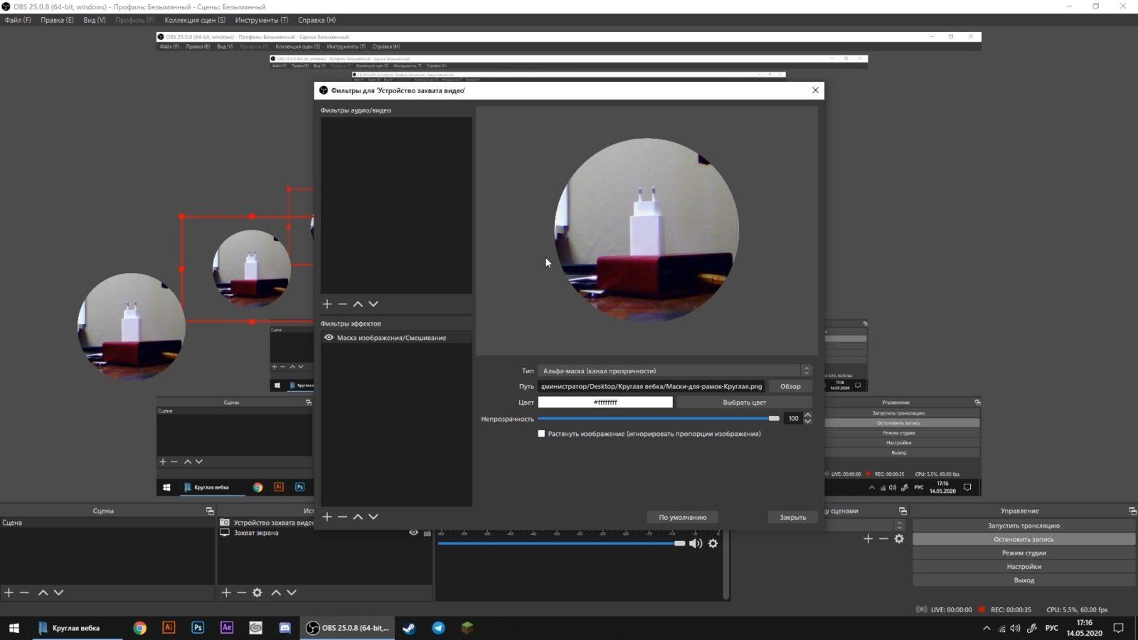 Как сделать круглую рамку для вебкамеры