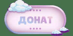 Кнопка Донат розовая
