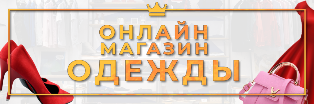 Шаблон-шапки-вконтакте-для-онлайн-магазина-1590x530