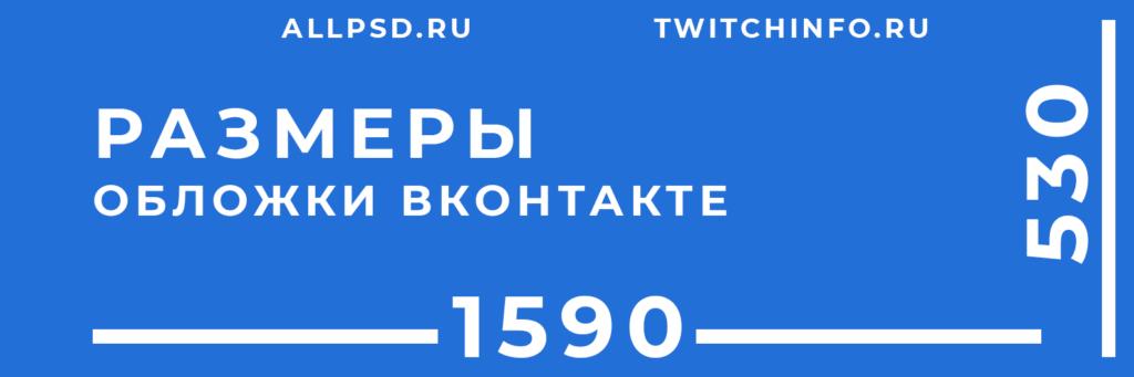 Шаблон шапки вконтакте 1590x530 PSD
