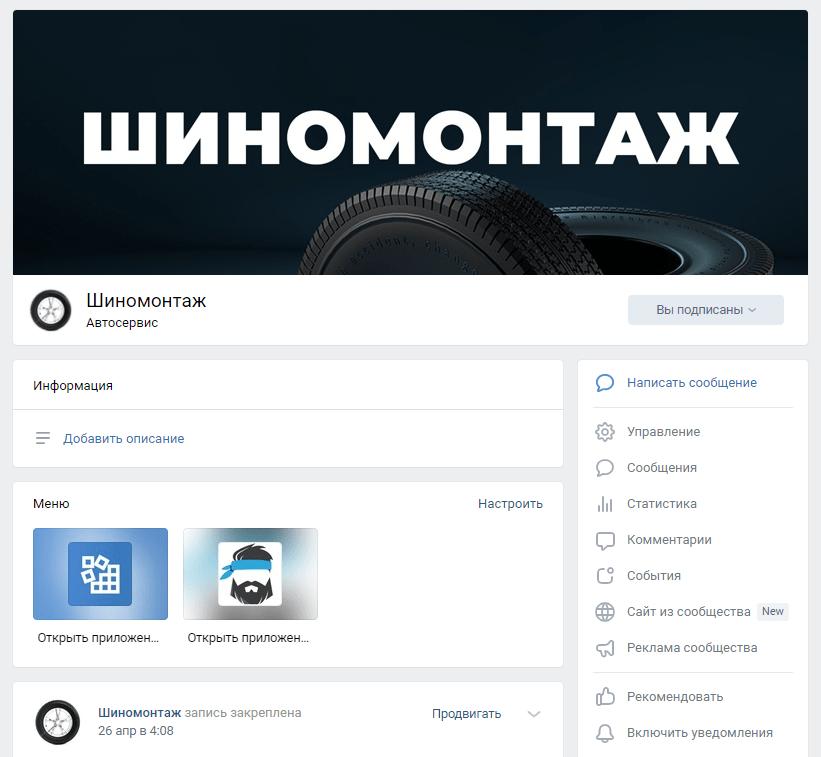Сделали офорлмение группы вконтакте